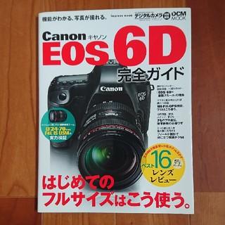 キヤノン(Canon)のキヤノンEOS 6D完全ガイド 機能がわかる、写真が撮れる。(趣味/スポーツ/実用)