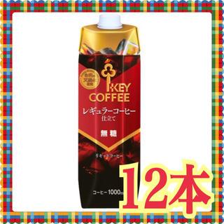 KEY COFFEE - キーコーヒー リキッドコーヒー 1.0L 無糖 12本