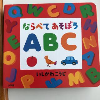 小学館 - ならべてあそぼう ABC