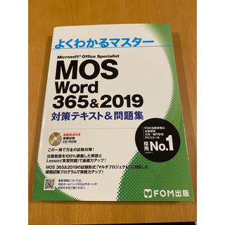 モス(MOS)のMOS Word 365&2019 対策テキスト&問題集(資格/検定)