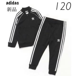 adidas - アディダス ジャージ セットアップ 新品 120 上下 dv2849