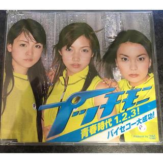モーニングムスメ(モーニング娘。)のプッチモニ 青春時代1.2.3! バイセコー大成功!(アイドルグッズ)