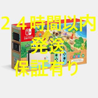 ニンテンドースイッチ(Nintendo Switch)の[新品未開封]Nintendo Switch あつまれどうぶつの森 セット(家庭用ゲーム機本体)