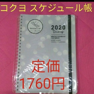 コクヨ(コクヨ)のコクヨ スケジュール帳  2020年  手帳  ソフトリングダイアリー(カレンダー/スケジュール)