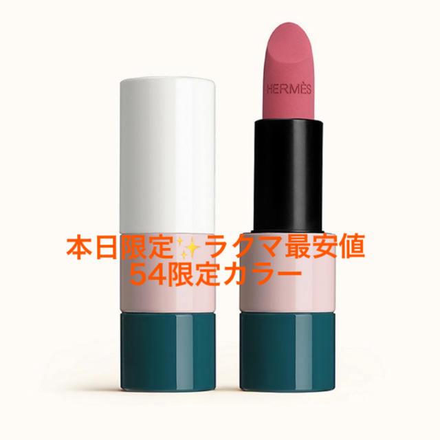 Hermes(エルメス)のエルメス 限定 リップ 54 コスメ/美容のベースメイク/化粧品(口紅)の商品写真