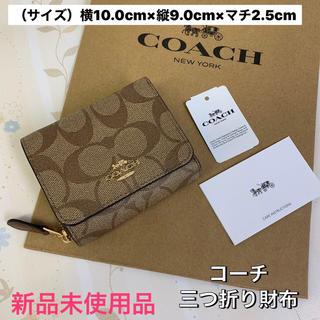 コーチ(COACH)の新品未使用 コーチ ☆   三つ折り財布(折り財布)