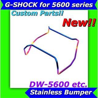 レインボー 虹 バンパー プロテクター DW-5600 系社外 ジーショック(腕時計(デジタル))