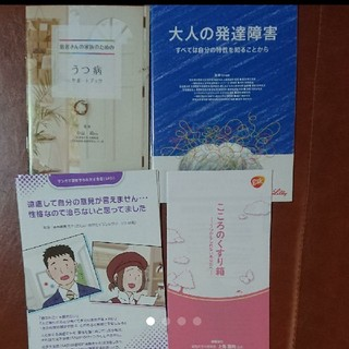 うつ病 発達障害 社交不安障害 ADHD 心療内科 本 冊子(健康/医学)