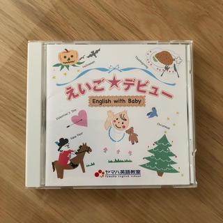 ヤマハ(ヤマハ)のYAMAHA えいごデビュー  CD(キッズ/ファミリー)
