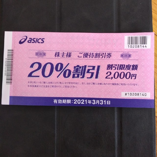 asics(アシックス)のアシックス株主優待券 3枚セット チケットの優待券/割引券(ショッピング)の商品写真