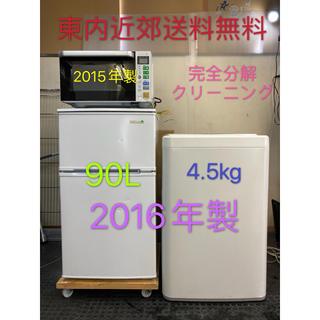 3点家電セット 一人暮らし!冷蔵庫、洗濯機、電子レンジ★設置無料、送料無料♪