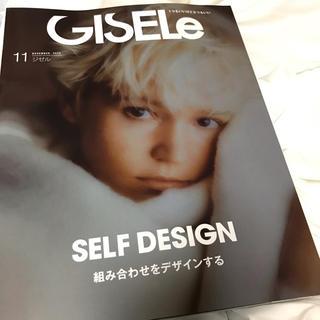 シュフトセイカツシャ(主婦と生活社)のGISELe (ジゼル) 2020年 11月号 最新号(ファッション)