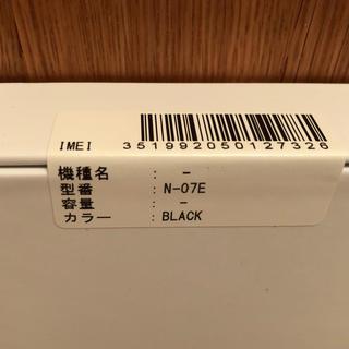 エヌティティドコモ(NTTdocomo)のガラケーN-07E(携帯電話本体)