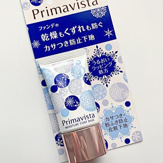 Primavista - 新品✴︎ プリマヴィスタ カサつき粉ふき防止 化粧下地 25g