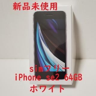 iPhone - 新品未使用 iPhone se2 64GB simフリー ホワイト