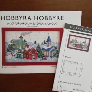 ❪クリスマスタウン❫ ホビーラホビーレ クロスステッチフレーム ❮図案と糸見本❯(型紙/パターン)