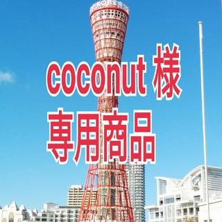 アサヒ(アサヒ)のcoconut 様専用商品(ビール)