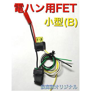 小型B 電ハン用プリコックFET 解除ボタンヒューズSBD付(エアガン)