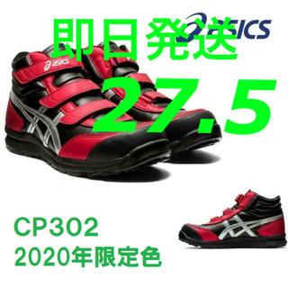 アシックス(asics)のアシックス ハイカット CP302 限定色 27.5cm(スニーカー)