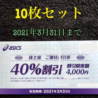 アシックス(asics)のアシックス 40%割引券 10枚セット(ショッピング)