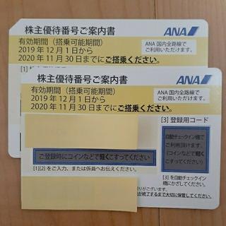 エーエヌエー(ゼンニッポンクウユ)(ANA(全日本空輸))のANA株主優待券 2枚で3700円(その他)