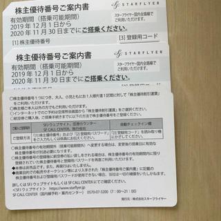 ANA(全日本空輸) - スターフライヤー 株主優待券2枚
