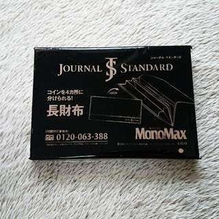 ジャーナルスタンダード(JOURNAL STANDARD)のモノマックス 9月号 付録 ジャーナルスタンダード 長財布(長財布)