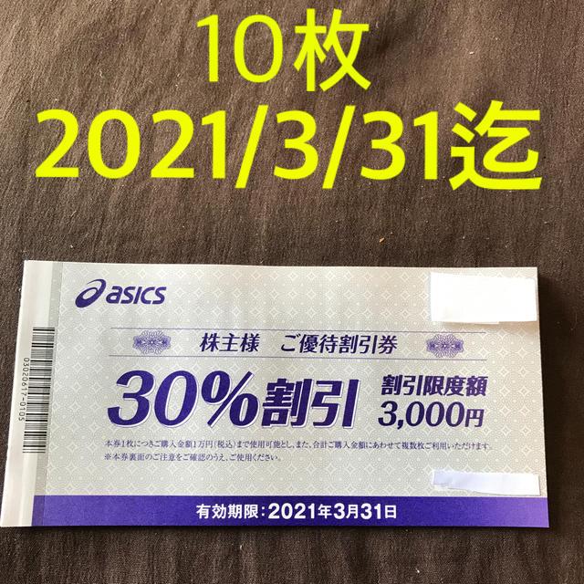 asics(アシックス)のアシックス 株主優待 割引券 オニツカタイガー チケットの優待券/割引券(ショッピング)の商品写真