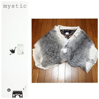 ミスティック(mystic)のmystic リアルファー ケープ グレー(毛皮/ファーコート)