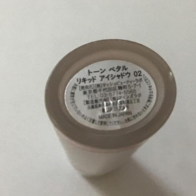 Cosme Kitchen(コスメキッチン)のto/one トーン ペタル リキッドアイシャドウ 02  コスメ/美容のベースメイク/化粧品(アイシャドウ)の商品写真