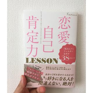 カドカワショテン(角川書店)の恋愛自己肯定力LESSON 「私なんて」フィルターを外す38のヒント(ノンフィクション/教養)
