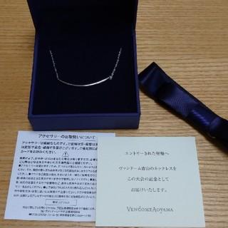 ヴァンドームアオヤマ(Vendome Aoyama)のヴァンドームアオヤマ ネックレス(ネックレス)