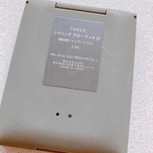 THREE(スリー)のTHREE シマリンググローデュオ 01 コスメ/美容のベースメイク/化粧品(その他)の商品写真