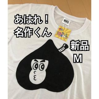 新品 あはれ!名作くん 半袖 Tシャツ M 白 (Tシャツ/カットソー(半袖/袖なし))