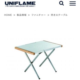 ユニフレーム(UNIFLAME)のユニフレーム  焚き火テーブル【キャリーケース付き】(テーブル/チェア)
