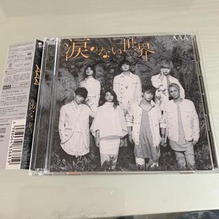 トリプルエー(AAA)のAAA  涙のない世界 CDシングル(ポップス/ロック(邦楽))
