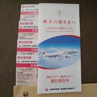 JAL(日本航空) - 【最新】JAL 日本航空 株主優待 割引券   4枚