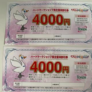 8000円分 東建コーポ 株主優待(ショッピング)