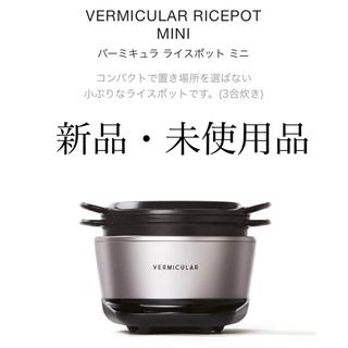バーミキュラ(Vermicular)のバーミキュラ ライスポット ミニ(炊飯器)