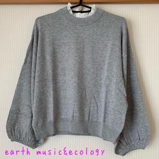 アースミュージックアンドエコロジー(earth music & ecology)の新品☆アースミュージック&エコロジー☆スタンドフリルニット☆セーター(ニット/セーター)