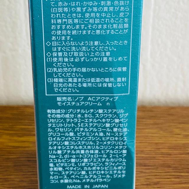NOV(ノブ)の【本日限定!】NOV   AC  アクティブ 新品未使用 コスメ/美容のスキンケア/基礎化粧品(化粧水/ローション)の商品写真