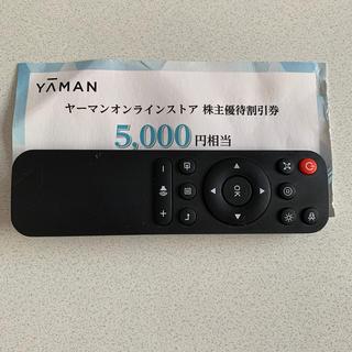 ヤーマン(YA-MAN)のヤーマン株主優待券5000円(その他)
