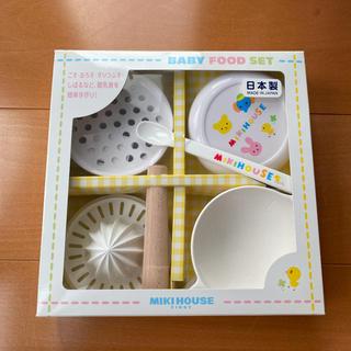 ミキハウス(mikihouse)の離乳食調理セット ミキハウス(離乳食調理器具)