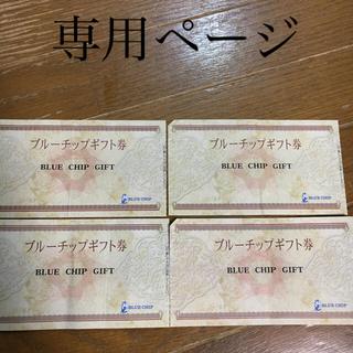 ブルーチップ4冊分(その他)