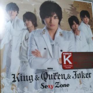 セクシー ゾーン(Sexy Zone)の未開封King&Queen&Joker(初回限定K)中島健人 CD特典DVD付き(ポップス/ロック(邦楽))
