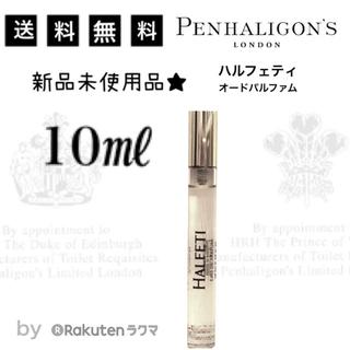 ペンハリガン(Penhaligon's)の【未使用10mL】 ペンハリガン ハルフェティ オードパルファン 香水  (ユニセックス)