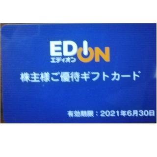 エディオン 株主優待券 3,000円分