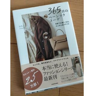 カドカワショテン(角川書店)の365日のベーシックコーデ 何度でも着たくなる、大人の上品スタイル(ファッション/美容)