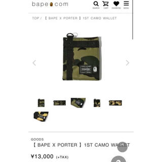 A BATHING APE - A BATHING APE PORTER 1ST CAMO WALLET 財布