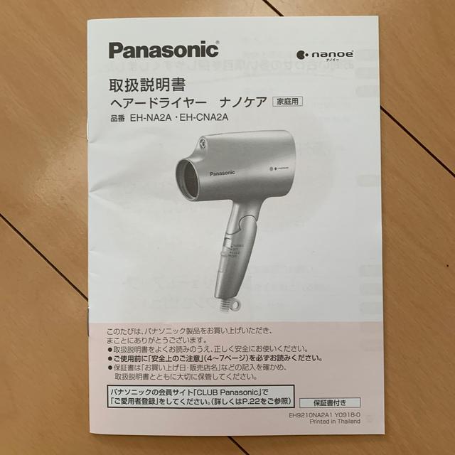 Panasonic(パナソニック)のMiyu様専用Panasonic ドライヤー ナノケア パナソニック スマホ/家電/カメラの美容/健康(ドライヤー)の商品写真